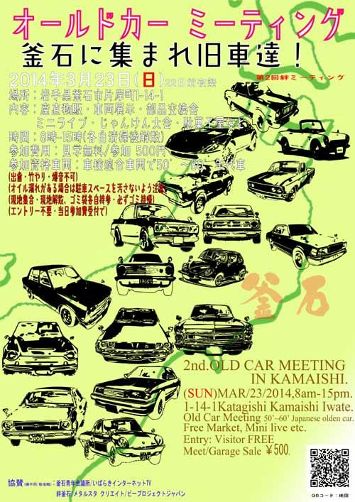 ~オールドカー ミーティングング~「釜石に集まれ旧車達!」
