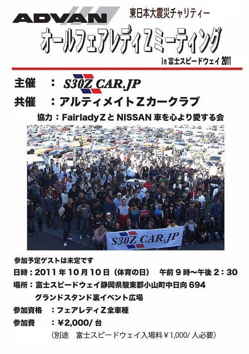 ADVAN オールフェアレディーZミーティング in 富士スピードウェイ2011